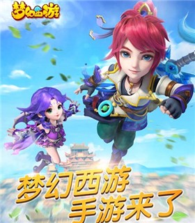 梦幻西游手游网页版