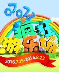 2016年暑期活动