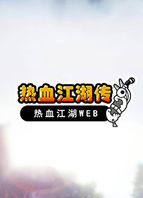 热血江湖传