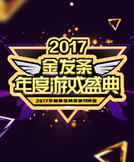 2017金发条奖报名
