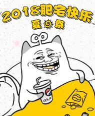 2018肥宅快乐夏日祭