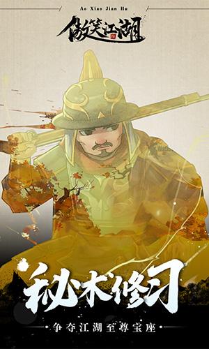 傲笑江湖游戏截图