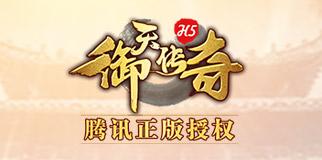 《御天传奇》s254 蛊镜 10:30火爆开启!