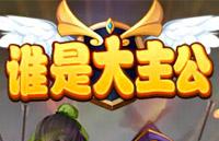 H5游戏谁是大主公新服10月13日开启