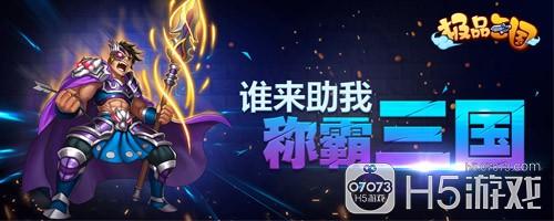 H5游戏极品三国盲人节活动介绍