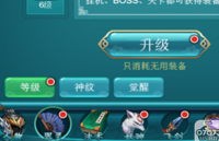 奇迹仙侠H5器灵系统进阶攻略