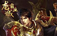 龙城霸业H5圣器怎么玩 圣器玩法详解