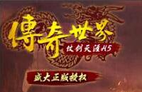 传奇世界之仗剑天涯累充夺宝天天馈赠