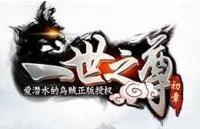 新年第一炮 H5仙侠巨作《一世之尊》首发