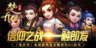 楚乔传H5游戏6月3日关服通知