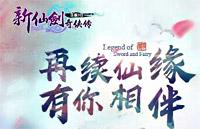 新仙剑奇侠传1月17日维护 新增三大功能