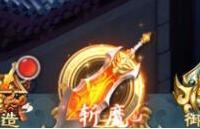 御剑决斩魔怎么玩 斩魔玩法攻略