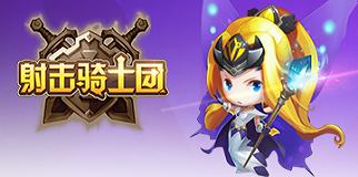 《射击骑士团》冰晶魔女4服 11:00火爆开启!