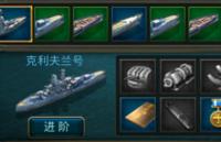 海战指挥官舰船属性如何提升 铸币车间攻略