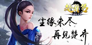 《楚乔传之谍纸天眼》封魔21服 00:00火爆开启!