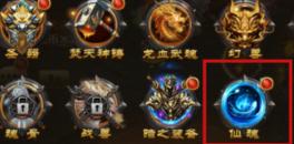龙城霸业仙魂系统多少级开启 仙魂玩法攻略