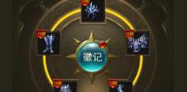大天使之剑H5新增英雄套装 徽记玩法介绍