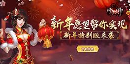 修罗武神新增元旦节日活动
