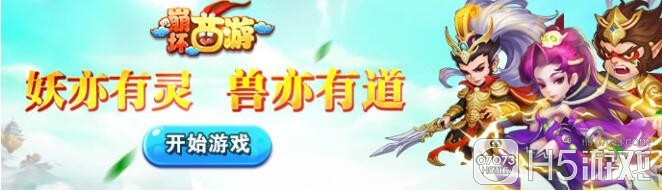S级Q萌画质崩坏西游H51月11日萌新上线