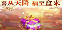三国计H5春节庆典年兽来袭丰厚奖励