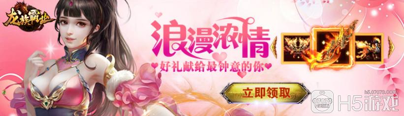 龙族霸业2月12-15日情人节活动