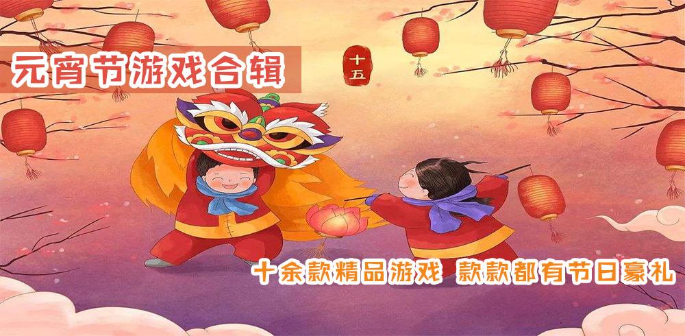 H5元宵节游戏合辑