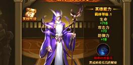 大天使之剑新增英雄圣殿&英雄远征玩法详解