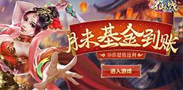 基金到账10倍返利 仙战月末庆典6月25日开启