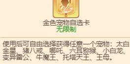 仙剑缘红色装备金色装备怎么获得