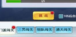 仙灵正传升级必做任务三界闯关日常试炼玩法攻略