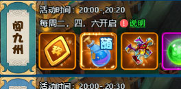 青龙图腾碎片如何获取 皇城战闯九州玩法介绍