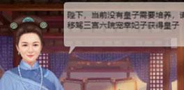 皇上吉祥2如何快速培养皇子上书房玩法38365bet体育在线