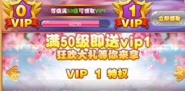成为VIP有什么优势神兽连萌VIP3免费拿