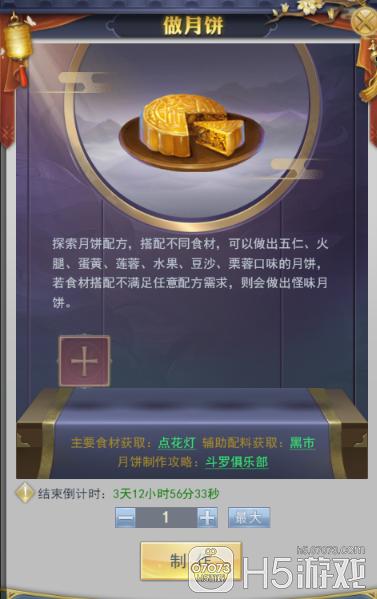 斗罗大陆H5教师节&中秋节双节同庆