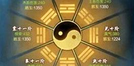 玄元剑仙H5八卦貔貅阵有什么用攻略