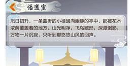 玄元剑仙宗门详细攻略 氪金玩家道具推荐
