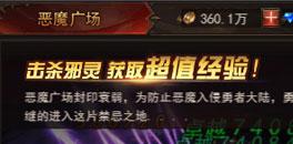 魔界战记H5暴涨上亿经验值玩法攻略