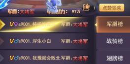 刀剑萌侠军爵等级有什么用 军爵玩法攻略