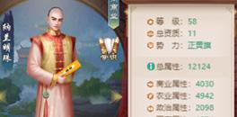 培养名臣专宠一人皇上吉祥2教你如何当皇帝