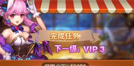魂之纪元H5如何提升VIP等级