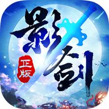 影剑之幻(新仙剑奇侠传H5)