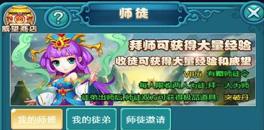 灵山战记H5师徒关系玩法介绍