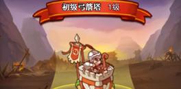 三国耍大牌防御塔阵容搭配攻略