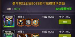 全民Boss奖励多 剑圣挂机橙装获取攻略