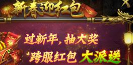 一刀传世春节盛典大哥给你发红包