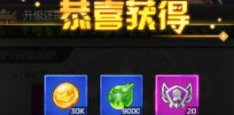 永恒幻剑如何免费领取VIP10奖励