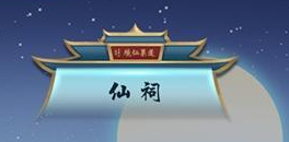 玄元剑仙家族出征护院神兽等新玩法来袭