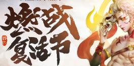 """封神策燃战复活节 神装""""天王圣甲""""解除封印"""