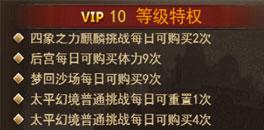 攻城三国VIP等礼包兑换活动
