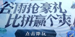 封神策4月17日谷雨时节发红包抢豪礼